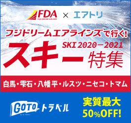 フジドリームエアラインズで行く!スキー2020-2021