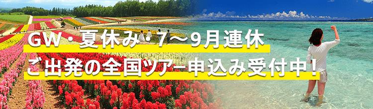 GW・夏旅セール!3/31(火)15:00まで