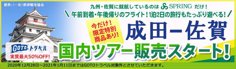 1月出発限定!SPRING利用佐賀行きプランが特別価格でお得!