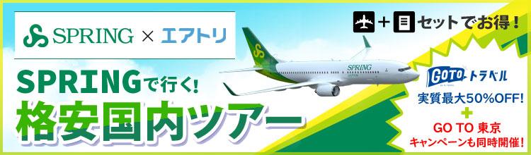 エアトリ×SPRING Goto東京キャンペーン実施中!