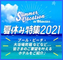 夏休み特集2021in沖縄