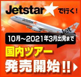 Jetstarで行く!格安国内旅行