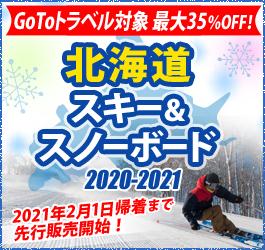 北海道スキープラン販売開始!もちろんGotoトラベル対象で35%OFF