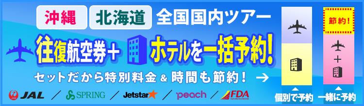 夏休み・7~9月連休ご出発の全国ツアー申込み受付中!