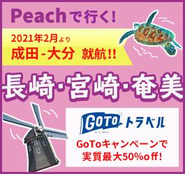 Peachで行く!九州
