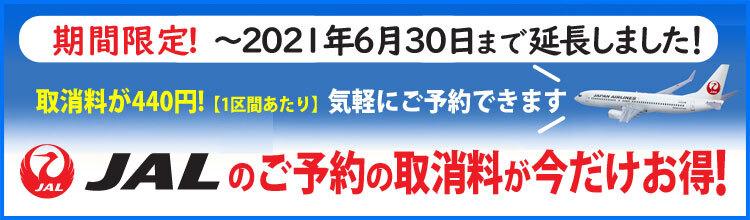 期間限定JALの取消料が大幅緩和で1人1区間440円に!