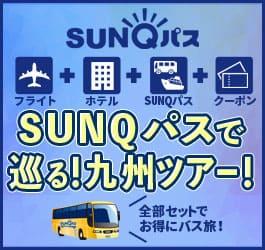 九州のバスが乗り放題!SUNQパス付きプラン