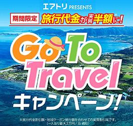 期間限定!旅行代金が実質半額※に!エアトリPRESENTS Go To Travel キャンペーン ※旅行代金割引額・地域クーポン発行額を合わせての実質割引率です。