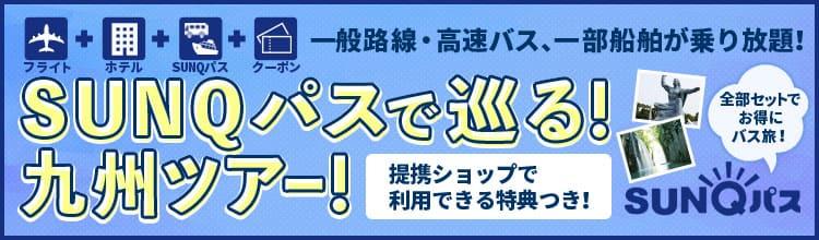 九州内のバスが乗り放題!SUNQパス付きプラン
