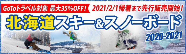 北海道スキープラン販売開始!全商品Go to トラベル対象で35%off
