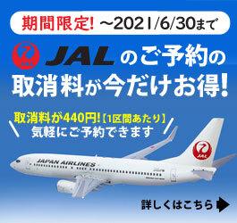 JALの取消料が今だけお得!